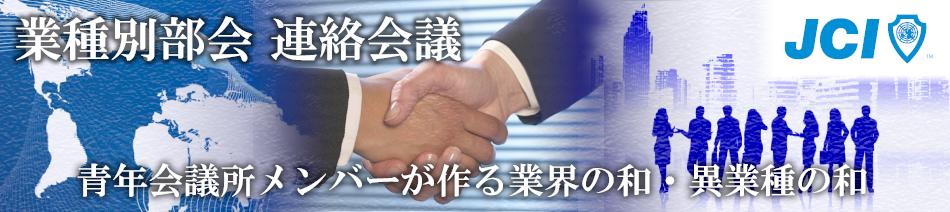 日本青年会議所 業種別部会連絡会議(業種別会議) ロゴ